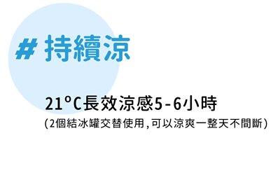 康森涼感機持續涼,21℃長效涼感5-6小時