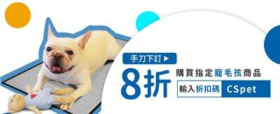 購買康森寵物涼墊,輸入CSpet折扣碼,享指定寵毛孩商品8折優惠。