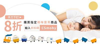 購買康森涼感機指定商品,結帳輸入折扣碼CSmoby享8折優惠