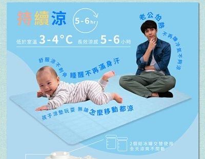 康森涼感機持續涼感長達5到6小時,低於室溫3到4度。寶貝睡醒不再滿身汗、老公也不再嫌冷氣不夠涼、孩子在涼墊地墊玩耍怎麼移動都涼