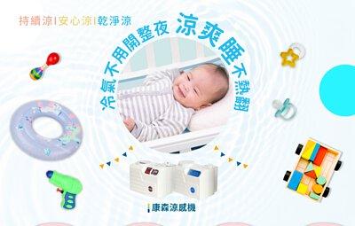 康森涼感機:持續涼、安心涼、乾淨涼,親子寶貝冷氣不用開整夜,睡爽爽不熱翻!