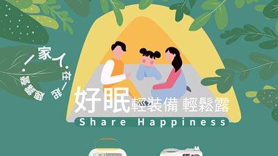 康森熱敷機-PRO舒活熱敷機、康森冷熱雙溫機-平川、好眠輕裝備輕鬆露,趣露營 一家人 在一起