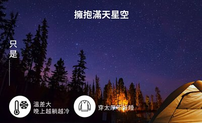 擁抱滿天星星 只是…溫差大,晚上越躺越冷、穿太厚不好睡