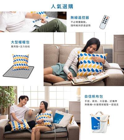 人氣選購商品:無線遙控器-不必彎腰啟動,隨時維持舒適姿勢、大型暖暖包(活力抱枕+萬用墊)、自信帆布袋-手提、肩背、大容量、好攜帶,熱敷機+水循環保暖墊一提就走