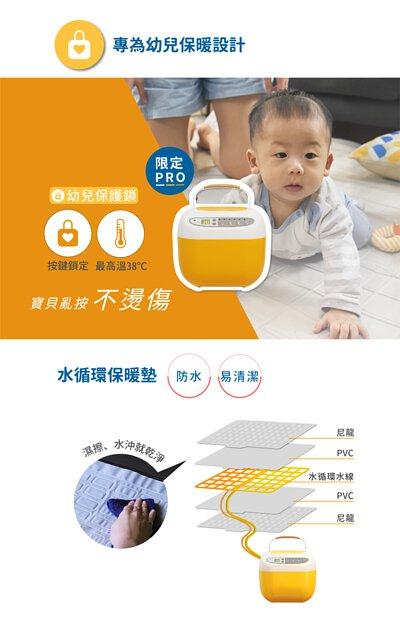 (PRO限定)幼兒保護鎖:1.按鍵鎖定面板2.最高溫38度,寶貝亂按不燙傷。水循環保暖墊,防水易清潔、流汗濕擦就乾淨