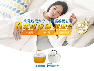 康森熱敷機:PRO舒活熱敷機、WiPOS水暖機W992.0。比電毯更安心,比電暖器更省電,0電線保暖更安全。不觸電、不耗電、不過熱燙傷,安全完勝!