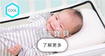 康森涼感機、康森冷熱雙溫機 媽咪寶貝專區 親子專區