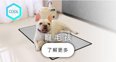 康森涼感機、康森冷熱雙溫機 寵物專區 毛小孩專區
