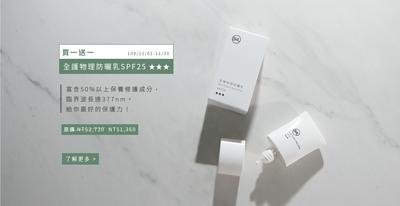 全護物理防曬乳 SPF25 ★★★ 買一送一