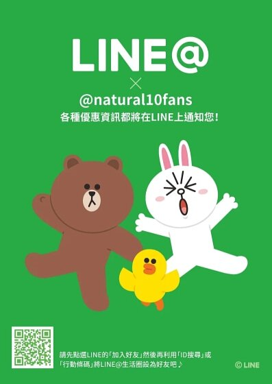 Natural10自然食LINE@
