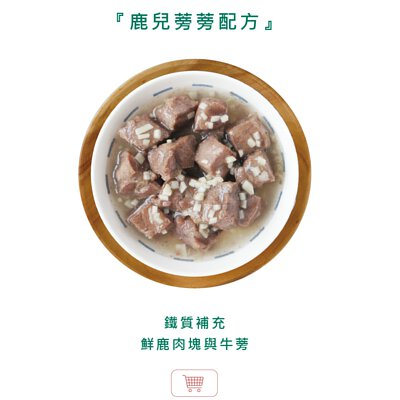鹿兒蒡蒡寵鮮包.狗狗鮮食推薦,寵物鮮食包推薦,主食罐推薦,寵物鮮食食譜推薦