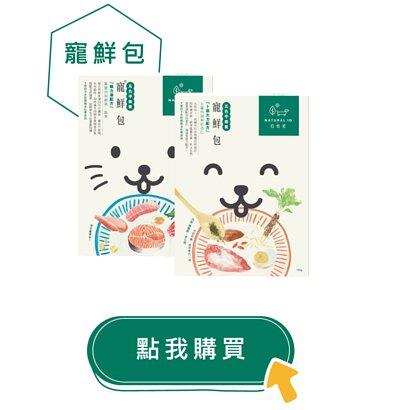 寵鮮包.狗鮮食,貓鮮食,寵物鮮食