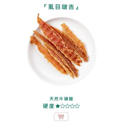 手工寵物零食-虱目魚啵吉.寵物零食推薦,狗狗貓咪零食,肉條,手工零食,肉乾