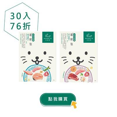 貓寵鮮包30入76折.,貓鮮食,主食罐推薦,寵物鮮食推薦,濕食,貓咪主食罐推薦