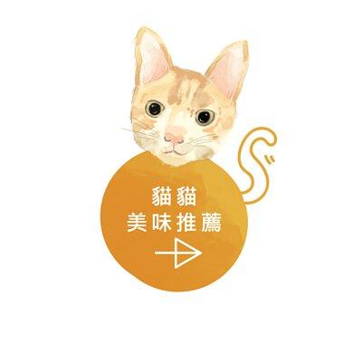 貓咪美味推薦