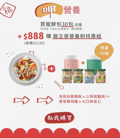 Natural10自然食春節活動,line好友送購物金.寵物鮮食,寵物零食,寵物保健食品,狗貓肉泥