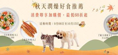 狗貓主食,寵鮮包,天然零食,挑嘴,營養