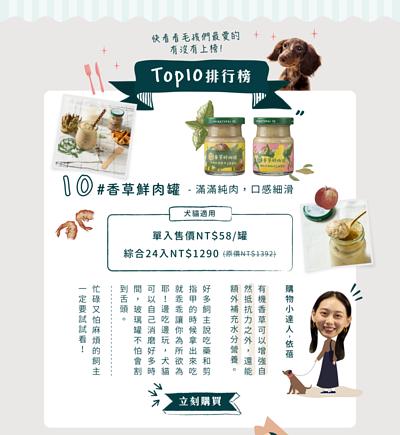 寵物鮮食,肉泥,副食,罐頭,濕食推薦