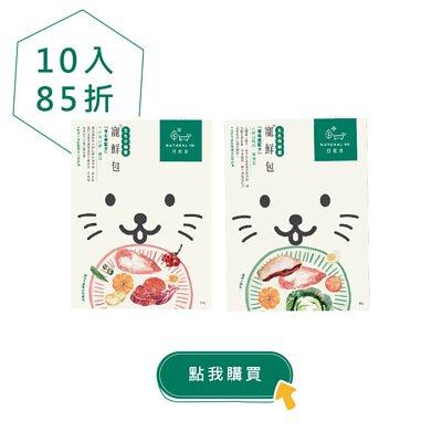 貓寵鮮包10入85折.,貓鮮食,主食罐推薦,寵物鮮食推薦,濕食,貓咪主食罐推薦