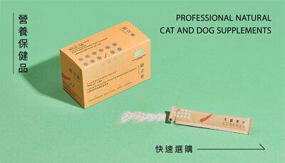 寵立善,狗貓保健,專業天然保健品