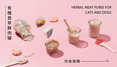 天然鮮食,有機香草,鮮肉罐,泥狀,狗貓副食品