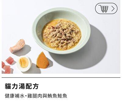 貓力湯寵鮮包.,貓鮮食,主食罐推薦,寵物鮮食推薦,濕食,貓咪主食罐推薦
