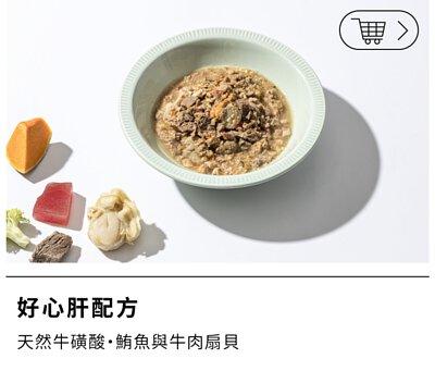 好心肝寵鮮包.,貓鮮食,主食罐推薦,寵物鮮食推薦,濕食,貓咪主食罐推薦