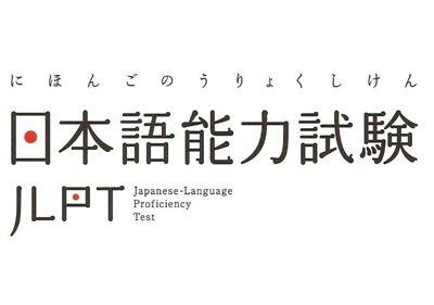 日本語能力試驗教科書