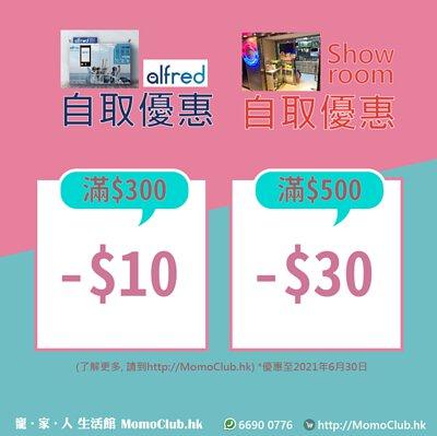 送貨方式選 「Alfred 智能櫃/自取店」 或 「 Showroom 自取」送貨方式,滿$300 減 $10;滿$500 減 $30