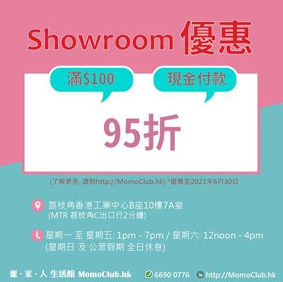 Showroom購物滿$100 及 使用現金付款, 正價貨品享95折