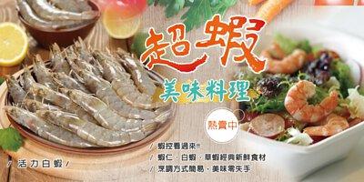 白蝦,蝦仁,蝦類,蝦