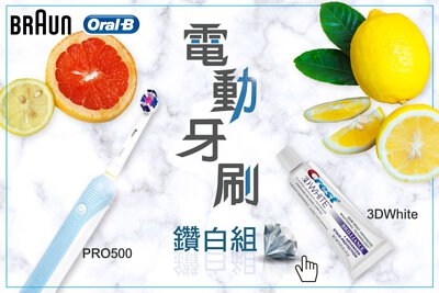 PRO500,oralB,3Dwhite,歐樂B,百靈,braun