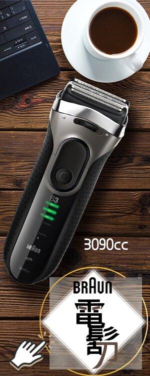 3090cc,braun,德國百靈,百靈,電鬍刀,lamigo,職棒抽獎