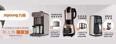 九陽,Joyoung,九陽Joyoung,調理機,豆漿機,K96,K15,P10
