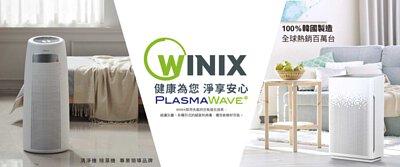 韓國WINIX,空汙,空氣清淨機,除濕機,韓國原裝,