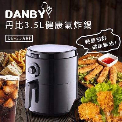 丹比DANBY-3.5L健康氣炸鍋DB-35ARF