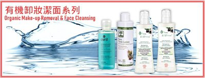 卸妝,潔面, 有機認證, 盛酷生活,makeup removal, face cleansing, certified organic, Estival Life,