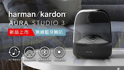 unimy,由你買, 哈曼卡頓, Harman_Kardon,Aura3,Aura_Studio_3,無線藍牙喇叭,水母喇叭,熱銷喇叭,LED喇叭,水母第三代