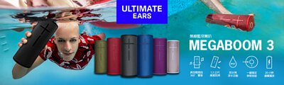 unimy,由你買,UE,ultimate_ears,藍牙喇叭,防水喇叭,喇叭,羅技,megaboom3,環繞音喇叭