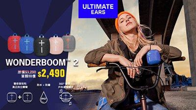 unimy,由你買,UE,ultimate_ears,藍牙喇叭,防水喇叭,喇叭,羅技,wonderboom2