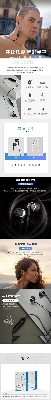 Sennheiser,森海塞爾,音樂耳機,cx350bt,監聽耳機,藍牙耳機,無線耳機,有線耳機