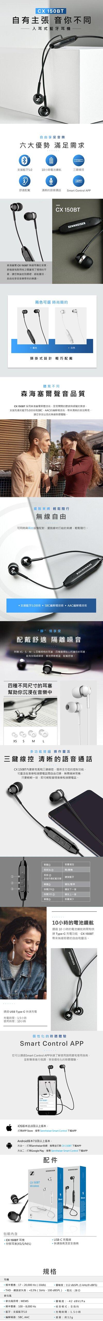 Sennheiser,森海塞爾,cx150bt, 無線藍牙,降噪耳機,第三代,音樂耳機,無線耳機,降噪耳機