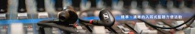 sennheiser,森海塞爾,監聽耳機,音樂耳機,入耳式耳機,耳機,發燒友,燒友,調音,錄音室,調音師
