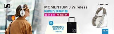 Sennheiser,森海塞爾momentum-3-wireless,全新白色,音樂耳機,監聽耳機,藍牙耳機,無線耳機,有線耳機