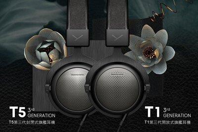 unimy,由你買,beyerdynamic,拜耳動力,T1三代,T5三代,旗艦耳機,音樂耳機,耳罩式耳機,入耳式耳機,專業耳機,耳機推薦