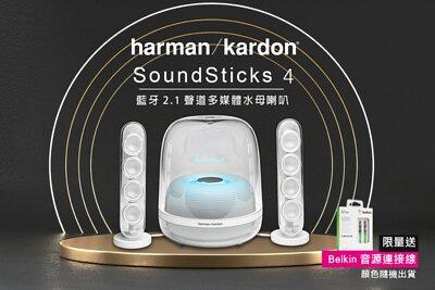 UNIMY,由你買, Harman-Kardon,SoundSticks4, 藍牙2.1聲道多媒體水母喇叭,水晶喇叭,藍牙喇叭,無線藍牙喇叭,LED,環繞音響
