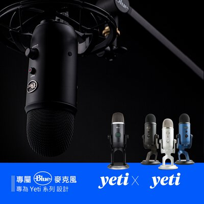 unimy,由你買,blue麥克風,錄音麥克風,美國blue,yeti,雪怪,專業錄音室