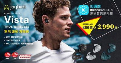 Jaybird_vista, 運動耳機, 防水防汗, 美國軍規認證, 耳機