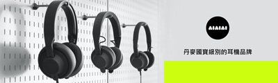unimy,由你買,AIAIAI,丹麥耳機,專業耳機,監聽耳機,耳罩耳機,AI耳機