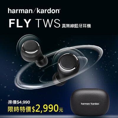 UNIMY,由你買, Harman-Kardon,FLYTWS, 真無線,無線耳機,藍牙耳機
